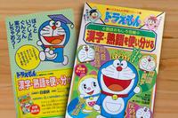 重版出来『ドラえもんの学習シリーズ・国語おもしろ攻略/漢字・熟語を使い分ける』 - 下村昇の窓/blog版
