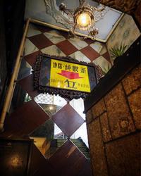 純喫茶丘 - 悦楽番外地