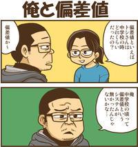 俺と偏差値 - 戯画漫録