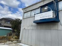 Kitchen no name絶品ですよ。必食です。CPも抜群!松阪市嬉野 - 楽食人「Shin」の遊食案内