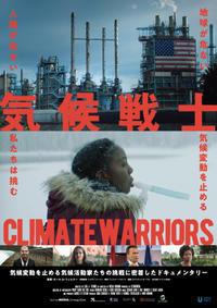 ◆2/19水曜上映会『気候戦士』 - なまらや的日々