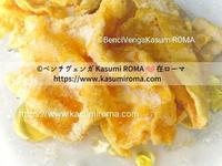 """""""「フラッペ」イタリア、カーニバルのお菓子♪2020"""" ~食べてって!おいしいイタリア旬の味、春♪~ - 『ROMA』ローマ在住 ベンチヴェンガKasumiROMAの「ふぉとぶろぐ♪ 」"""