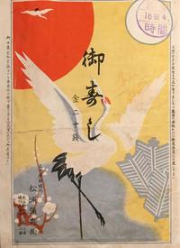 「御寿し 金二十銭」 - トライフル・西荻窪・時計修理とアンティーク時計の店