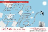 1日だけの卒展開催2020/3/22 - 大阪の絵画教室|アトリエTODAY