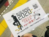【BLOG BINGO 2020】ビンゴカード発送中 >>> 総勢100人の参加者のミナミナサマ! - maki+saegusa