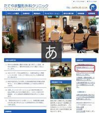 ホームページ更新|採用情報と看護師の求人の追加 - たてやま整形外科クリニック リハスタッフブログ
