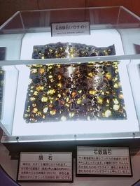 中津川鉱物博物館で隕石に触り、水晶発掘体験。 - 名古屋から日帰りでどこまで行ける?