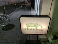 十三のワイン酒場「doudou」 - C級呑兵衛の絶好調な千鳥足