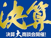 決算セール2020 いよいよスタートです - motorrad kyoto staff blog