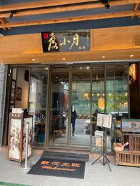 台湾(台南):度小月(台南本店)「担仔麺(タンツーメン)」 - ふりむけばスカタン