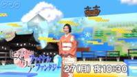 NHK歴史ヒストリア「ファイナル・ファンタージー」が放送される - 朕竹林  ~ネットとゲームとmobileな日々~