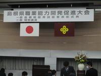 島根県知事表彰をいただきました。 - 地域に貢献できる会社を目指して
