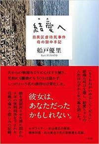 DVと児童虐待-船戸優里さんの手記出版に寄せて - ウィメンズカウンセリング松山 スタッフブログ