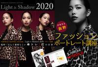 Light & Shadow 2020 始動!(笑) - day's photo.