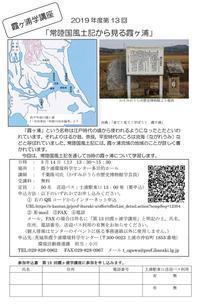 【第13回霞ヶ浦学講座「常陸国風土記から見る霞ヶ浦」を開催します!】 - ぴゅあちゃんの部屋