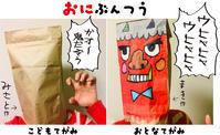 こどもてがみとおとなてがみ:ミサトとマキの「鬼」♥︎文通! - maki+saegusa
