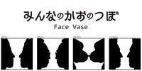 みんなのかおのつぼ / Face Vase:328 Kei -> 336 JJ - maki+saegusa