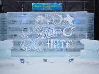 先週は、帯広の氷祭り行ってきました!! - 気まぐれ日記
