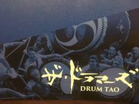DRUM TAO ドラムタオ公演 - マミーの伝言