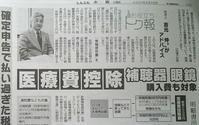 日曜版に確定申告の医療費控除のお話が掲載されました - ながいきむら議員のつぶやき(日本共産党長生村議員団ブログ)