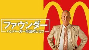 【2021年はマック上陸50周年】映画「ファウンダー ハンバーガー帝国のヒミツ」を観る - SAMのLIFEキャンプブログ Doors , In & Out !