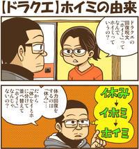 【ドラクエ】ホイミの由来 - 戯画漫録