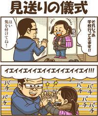 見送りの儀式 - 戯画漫録