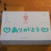 ありがとうの日♡ - お片付け☆totoのえる  - 茨城・つくば 整理収納アドバイザー