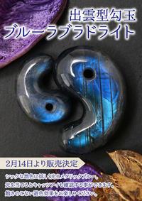 (2種の効果が楽しめる!?)キャッツアイブルーラブラドライト 勾玉(マダガスカル産) - 石の音、ときどき日常