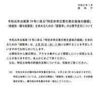 【 台風19号による土地価額評価減 ~調整率~ 】 - にんにんTAX