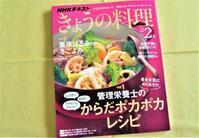 豚肉と大豆のバスク風NHK「きょうの料理」 - 料理研究家 島本 薫の日常