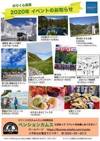 2020年イベントのお知らせ!! - 乗鞍高原カフェ&バー スプリングバンクの日記②