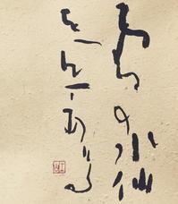 少し気温上がる「仙」 - 筆文字・商業書道・今日の一文字・書画作品<札幌描き屋工山>