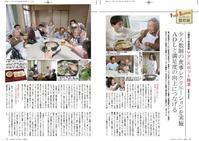 メデイアにも出ています@ケア・スポット梅津 - 介護老人保健施設 ケア・スポット梅津