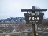 ゆるゆる奥日光➁2/12 - つくしんぼ日記 ~徒然編~