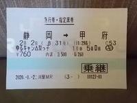 「ゆるキャン△梨っ子」号に乗りました! - Joh3の気まぐれ鉄道日記
