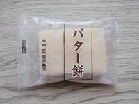 バター餅@藤フード - 岐阜うまうま日記(旧:池袋うまうま日記。)