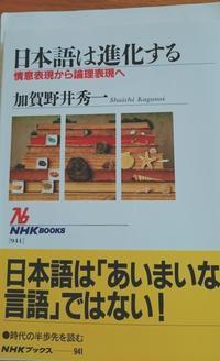日本語は進化する - Tea's  room  あっと Japan
