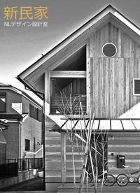 「新民家」オープンハウスを開催します - NLd-Diary