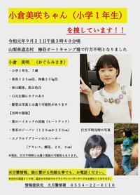 小倉美咲さんのお母さんの小倉とも子さんが、娘さんを捜しています。 - 蒼莱ブログ