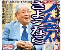 野村克也逝く(200212) - 広告屋のつれづれ
