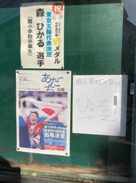 小学校の掲示板にありました。森ひかる選手 扇小学校卒業生 - 設計事務所 arkilab
