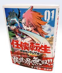 「任侠転生-異世界のヤクザ姫-」第1集:コミックスデザイン - ベイブリッジ・スタジオ ブログ