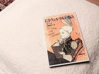 半世紀ぶりに読む『若きウェルテルの悩み』 - 気楽じい~の蓼科偶感