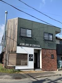 しっかりとジャズが流れている珈琲専門店、でも雰囲気は御洒落なカフェ(ジャズ喫茶:ジムランコーヒー) - 気儘なクマの気儘日記