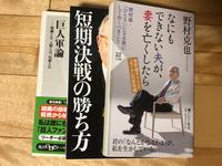 野村克也さんが亡くなりました - 浦安フォト日記