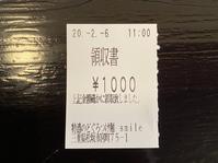 特濃のどぐろつけ麺smileい、伊勢海老だと!?松阪市 - 楽食人「Shin」の遊食案内