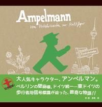アンペルマンブック日本版! - べルリンでさーて何を食おうかな?
