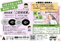 小学生、新中学1年準備の「ご招待授業」 - エース塾青森校ブログ