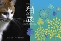 第21回猫展始まるニャン! - くわみつの和み時間